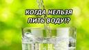 Вот 6 случаев, когда воду категорически нельзя пить...ActualTime
