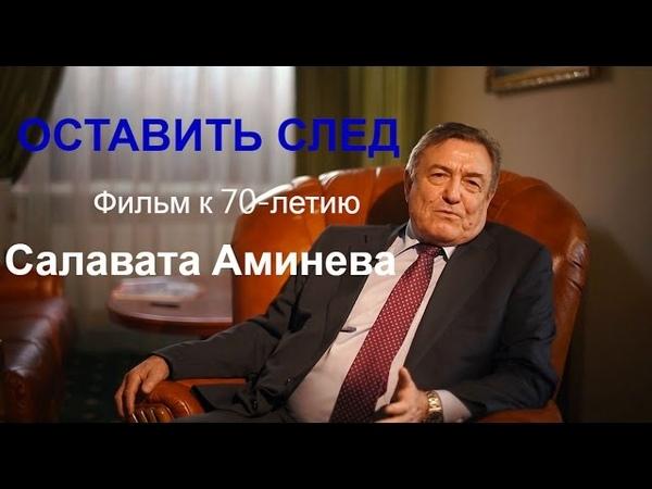ОСТАВИТЬ СЛЕД. Салават Хурматович Аминев.