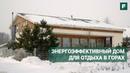 Современный энергоэффективный дом для горнолыжного курорта Шале в Яхроме FORUMHOUSE