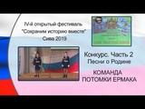 Команда ПОТОМКИ ЕРМАКА Конкурс Песни о Родине