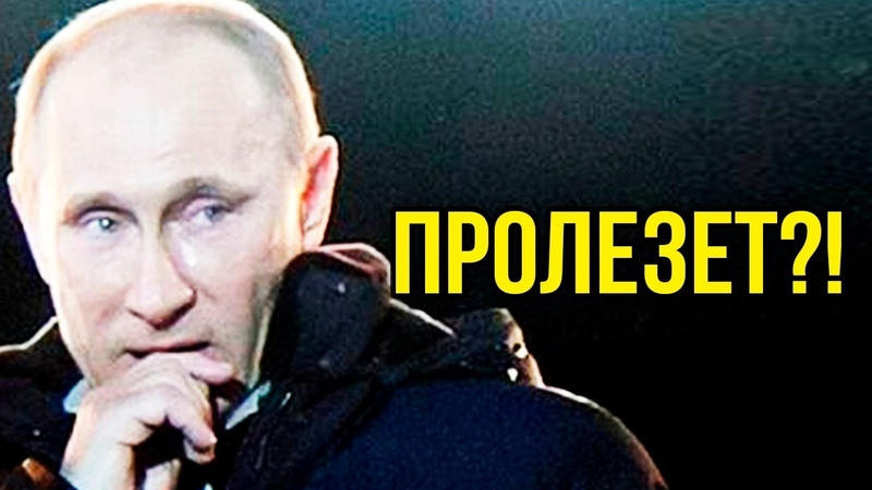 ВОТ ТЕ ВАТНИК НОВАЯ СКРЕПА Путин наконец придумал как стать пожизненным