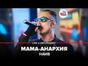 🅰️ НАИВ - Мама Анархия LIVE @ Авторадио