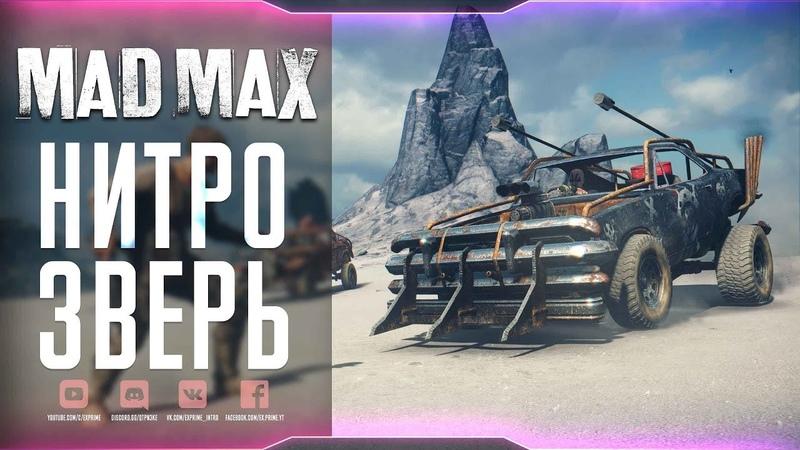 MAD MAX - Нитрозверь 2