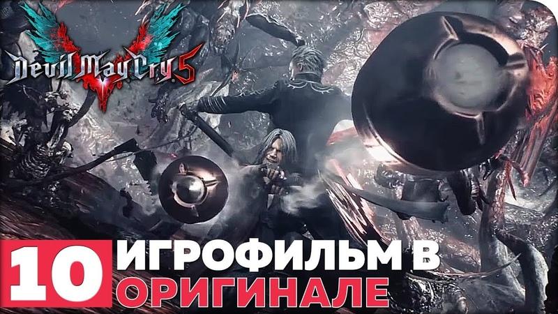 Devil May Cry 5 Прохождение ● ЧАСТЬ 10 ● ИГРОФИЛЬМ В ОРИГИНАЛЕ