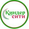 """Детская одежда """"Киндер сити"""" Новосибирск"""