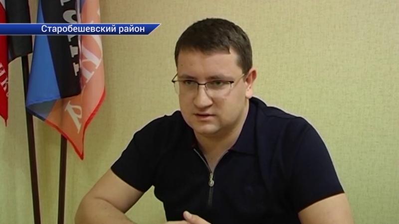 Проблемы жителей Старобешевского района будут решены