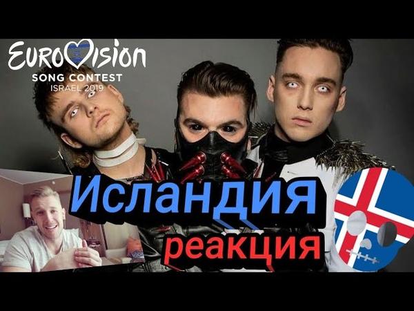 НОВЫЕ ФАВОРИТЫ ВМЕСТО MARUV! Реакция на участников Евровидения 2019 от Исландии!