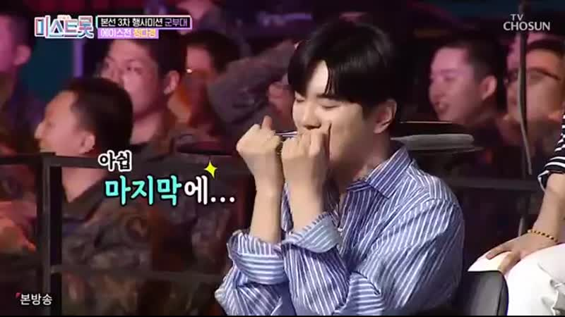 [11.04.19] TV Chosun Miss Trot, эпизод 7 | Моменты с Сонджоном