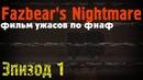 Майнкрафт FNAF Фильм Ужасов Fazbear's Nightmare.Эпизод 1