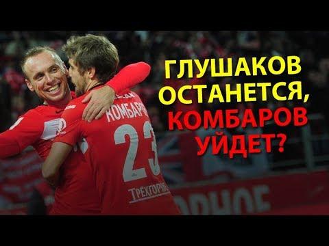 Глушаков останется, Комбаров уйдет Live по главным трансферам лета