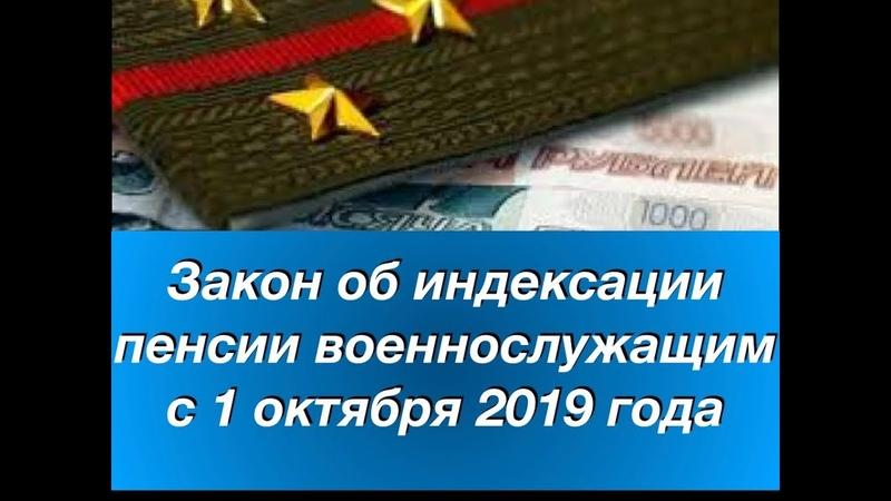 Закон об индексации пенсии военнослужащим с 1 октября 2019 года