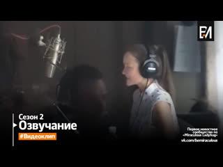 Леді баг і супер-кіт – дублювання українською (плюсплюс) | behind the scenes