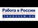 Общероссийская база вакансий Недостоверная информация о работодателе и вакансиях