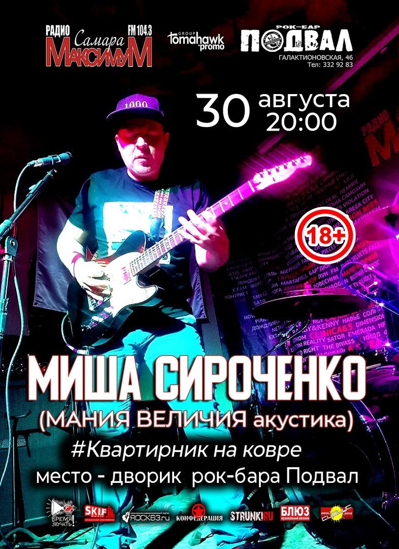 Афиша Самара МАНИЯ ВЕЛИЧИЯ (акустика на ковре, во дворе)30.08