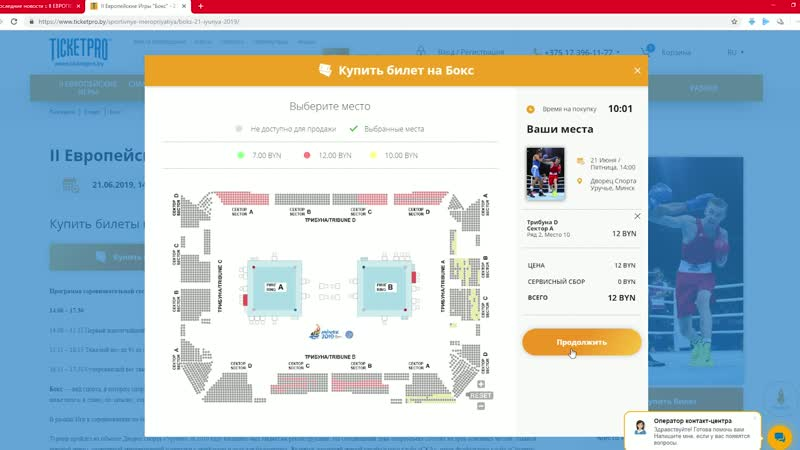 Приобретение билетов на II Европейские Игры 2019