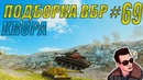 ПОДБОРКА ВБР WoT BLITZ KRUPA 69 ВЫПУСК