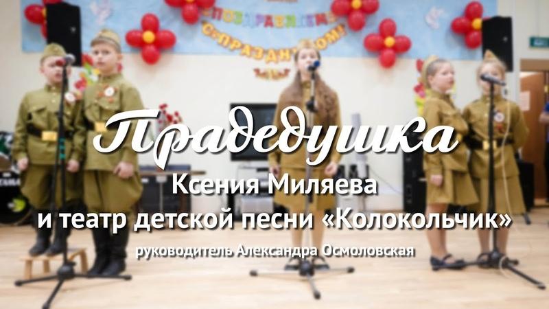 Ксения Миляева и театр детской песни Колокольчик – Прадедушка