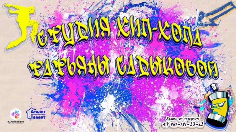 Студия Хип хопа Татьяны Садыковой
