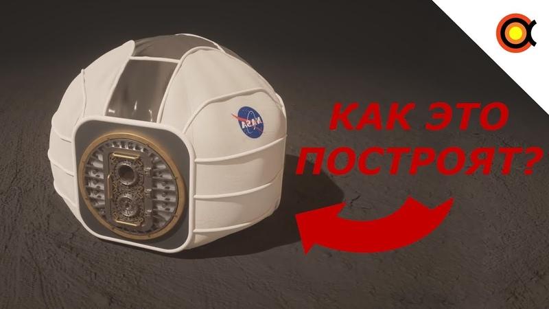 Колонизация Марса: РЕАЛИСТИЧНЫЙ план обитаемой базы