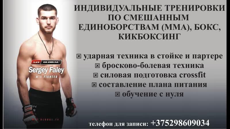 Индивидуальные тренировки по ММА клуб CERBERUS тренер Сергей Фалей