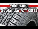 Yokohama GEOLANDAR A/T G015 обзор