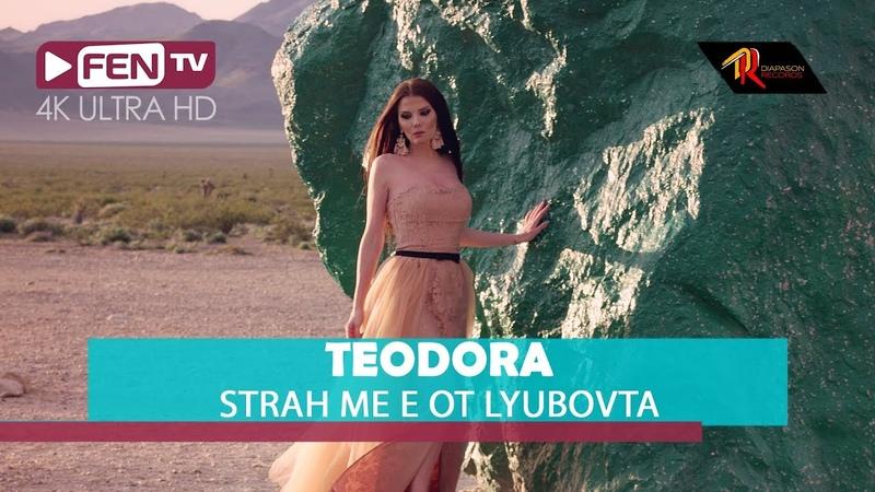 TEODORA - Strah me e ot lyubovta ТЕОДОРА - Страх ме е от любовта