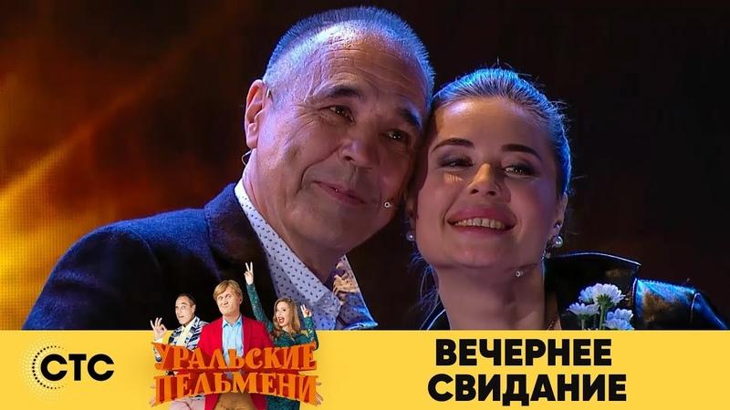 Вечернее свидание Уральские пельмени 2019