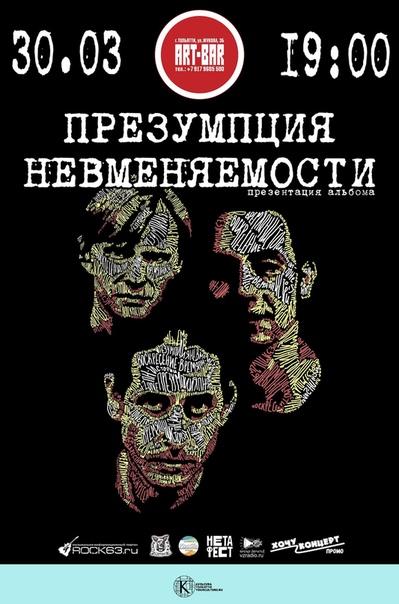 Презумпция Невменяемости   Тольятти