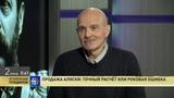 Платошкин Николай, Русская Америка  кто сдал Аляску врагу.