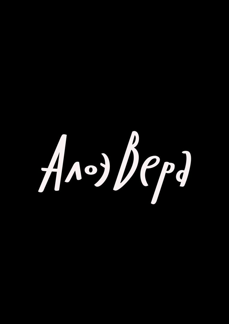 Афиша Екатеринбург АлоэВера / Екатеринбург / 23/10 / Тайный концерт