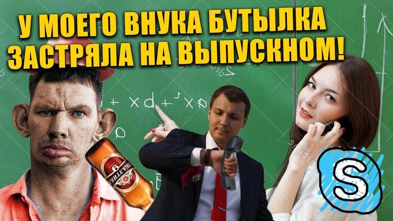 Глад Валакас Арендует Девочек, Звонит Парикмахеру, Укроучилке
