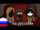 Creepypasta Тикки Тоби Маски и Худи Специальный Хэллоуин Анимация