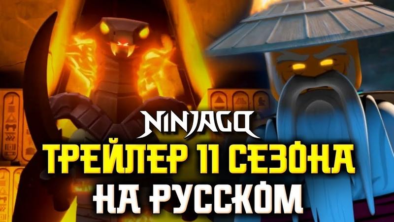 LEGO Ninjago Трейлер 11 сезона НА РУССКОМ [Отрывки 1 серии 11 сезона Ниндзяго НА РУССКОМ]