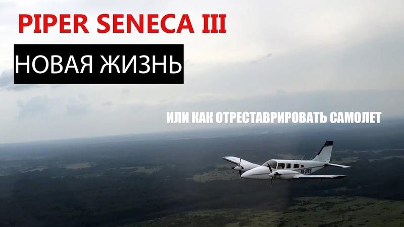 1  PIPER SENECA III Ремонт под ключ   Новая жизнь   Первым делом самолеты