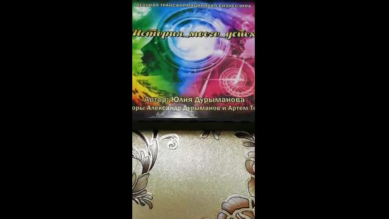 Видео обзор на КАРТОЧНУЮ версию деловой трансформационной бизнес игры История моего успеха Автор Юлия Дурыманова и Соавторы Але