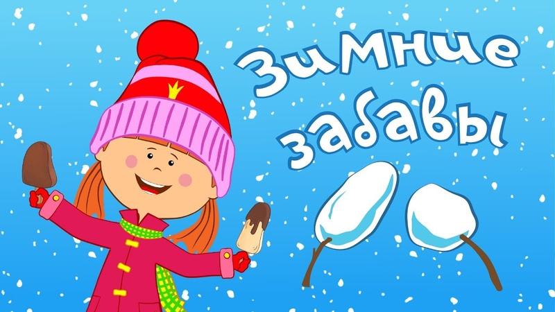 Жила была Царевна новые серии Зимние забавы С новым годом Шапку долой Новогодняя песенка