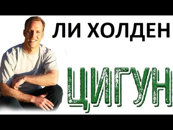 6 2 Медитация Единство тела, духа и разума С Ли Холденом Гимнастика цигун для начинающих