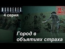 Murdered Soul Suspect прохождение 4 серия Все ужасы Салема Финал 18