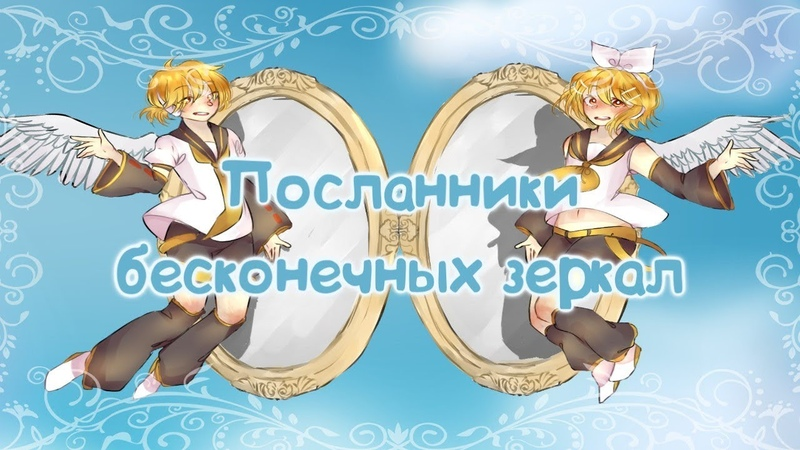 Mothy feat. Kagamine RinLen - Messengers of the Infinity Mirrors (rus/jap/romaji)