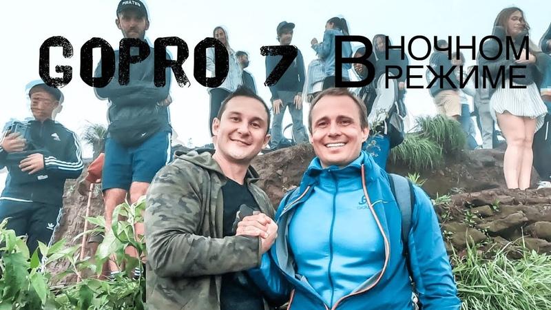 Вулкан Батур с Оскаром Хартманн GOPRO7 Тест Ночной Съёмки BALI