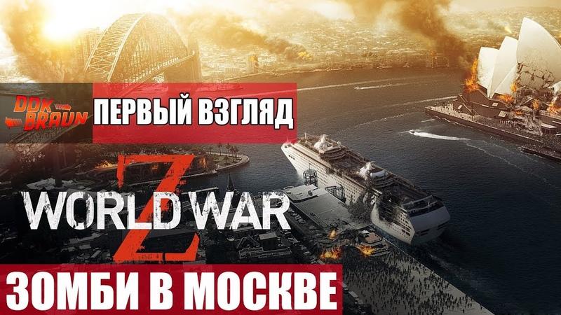 Батюшка против зомби в МОСКВЕ - World War Z (Первый взгляд)