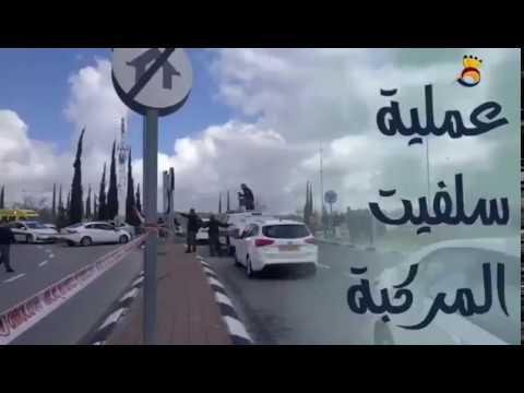 أسد فلسطين عملية سلفيت البطولية*جيل التحر 16