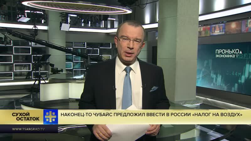 Юрий Пронько Наконец-то Чубайс предложил ввести в России налог на воздух