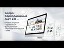 Создание корпоративного сайта на платформе 1С-Битрикс
