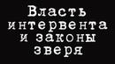 Власть интервента и законы зверя АлександрМамошин