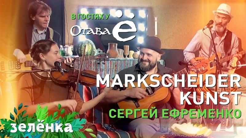 Отава Ё и Сергей Ефременко Markscheider Kunst Кваса кваса Зелёнка