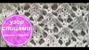 Ажурный узор спицами Ажурные ромбики или Мелкие листочки