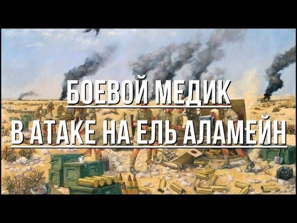 Боевой медик в атаке на Ель Аламейн. [Red Bear Iron Front ArmA 3]