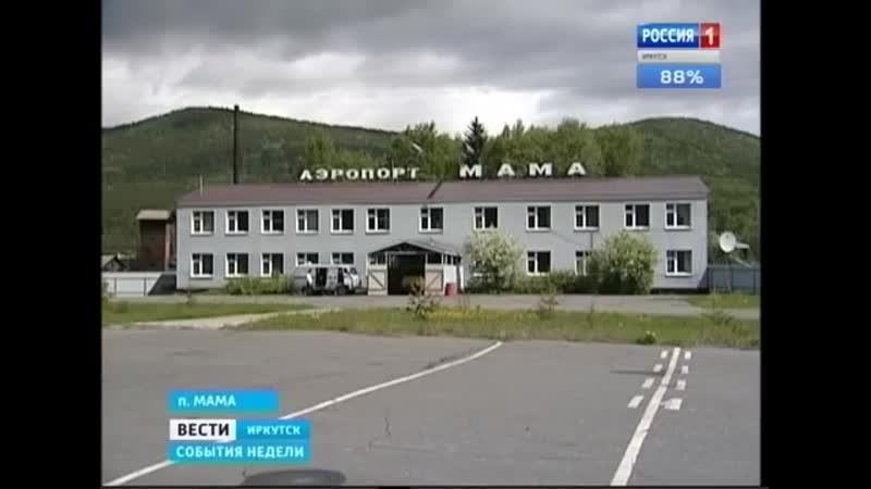 Иркутск Аэропорт в поселке Мама собираются закрыть Людей выживают с земли