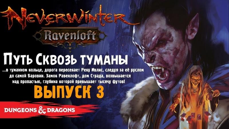 Neverwinter Ravenloft ☆ Путь Сквозь Туманы [Выпуск 3]